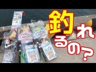 【検証】某釣り具店の初心者セットって本当に釣れるの? by ハイサイ探偵団