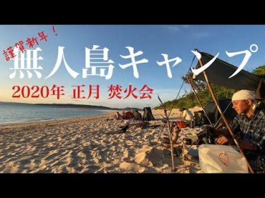 【2020無人島キャンプ1】上陸!釣り!焚き火! by 野あすわ