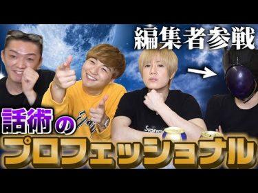 【ワードウルフ】極悪嘘つきのプロ歌舞伎町ホストが騙し合い大会で優勝する動画です【人狼】by ほすちる「Host children」