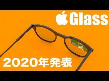 【前代未聞】AppleのARメガネの価格、発表時期等が突如リーク!『こんな激安価格』で出たら3つ買います。by Yusuke's Tech Room