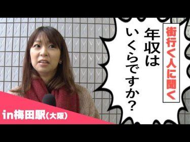 【in大阪】街ゆく人に聞く!年収はいくらですか?by まちこえ