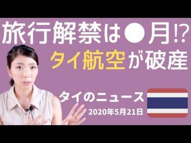 タイ旅行解禁は○月⁉︎タイ航空破産について【バンコクのニュース】by  まにょ in THAILAND / manyo