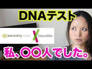DNAテストで衝撃の結果。私〇〇人でした。by  Naomi Kawai