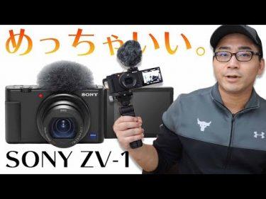 【超絶進化。】SONY待望の最新カメラ「ZV-1」が最高すぎて感動が止まらない。by  ワタナベカズマサ