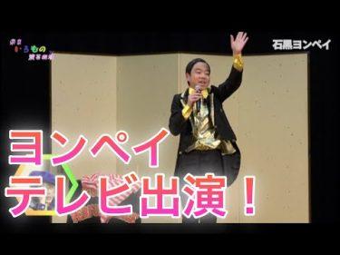 【スカパー】東京色物演芸劇場# 19出演:石黒ヨンペイ by 石黒ヨンペイ