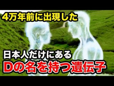 日本人だけが持つ特殊なDの名を持つ遺伝子 by コウジ【KOUJI】