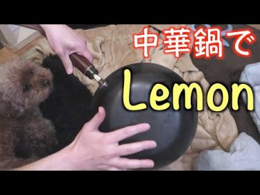 【Lemon】中華鍋で演奏(米津玄師)/ Lemon with pan sounds (Kenshi Yonezu) by まーてぃラボ / Marty Labo