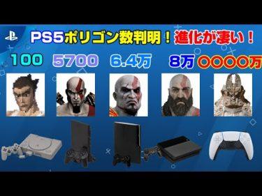【前半】PS5発表会内容まとめ 開発者が認めた!PS5はハイエンドPC以上! 第3回サマーゲームフェスまとめ Unreal Engine5 アンリアルエンジン5を解説 by Dゲイル