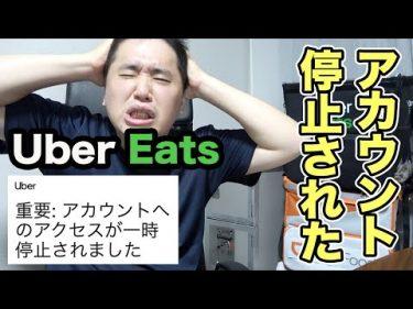 UberEatsのアカウントが停止されました by おのだ/Onoda