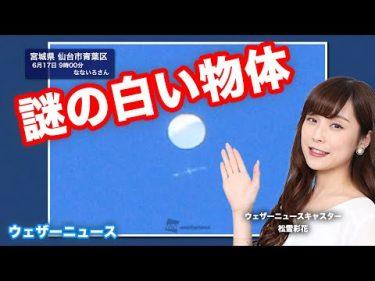 宮城・仙台上空に何時間も浮遊する、謎の白い物体… 気象観測気球?UFO? わかりません by ウェザーニュース