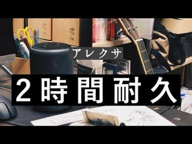 お節介アレクサ2時間耐久【超総集編No.1-36】by こんびにこ