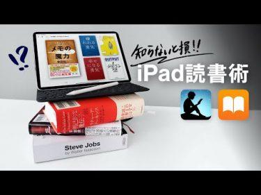 みんなが知らない、純正アプリのiPad読書術。【Kindle × Apple Books】by amity_sensei