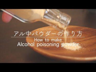 【アル中カラカラ】アル中パウダーとは?作り方 | How to make Alcohol poisoning powder by 暇人きっちん