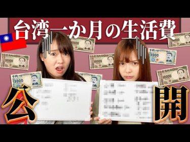 台湾1ヶ月の生活費大公開!台北の家賃高すぎる!?by サンエン台湾 Sanyuan_TAIWAN