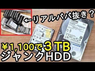 【激安】3TBで1100円!ジャンクなHDDを買ってみた。(購入~不良セクタチェック)by ましま