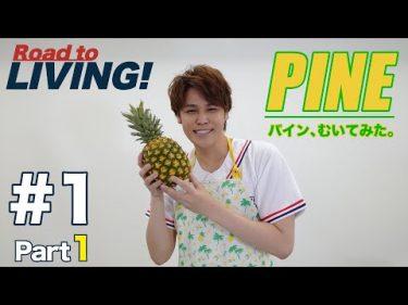 【#1】パイン Part1 ?パイン、むいてみた?【宮野真守 Road to LIVING!】 by  YouTube OFFICIAL CHANNEL宮野真守