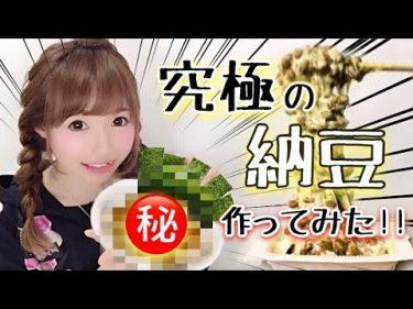 【究極の納豆】『最高に美味しい納豆ご飯!極めました!!』by ひろみちゃんねる