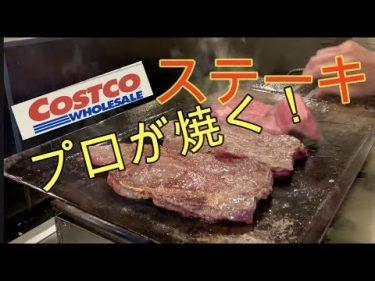 【料理動画】コストコのステーキをプロが焼くだけの動画!by chef Miura