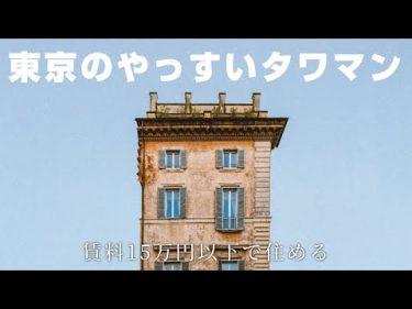 【安っ】賃料15万以下で住める東京のタワーマンション7選 by Menegi TV