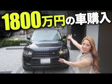 【車購入】高級車レンジローバー購入してみた!by エンリケ空間チャンネル