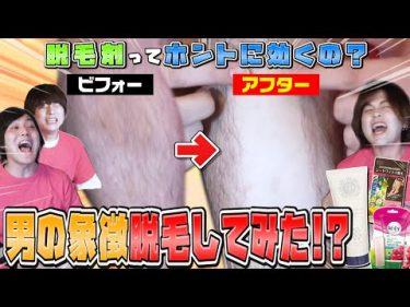 【脱毛レビュー】夏前に脱毛商品3つ試してみた!! by  ぶれーくチャンネル
