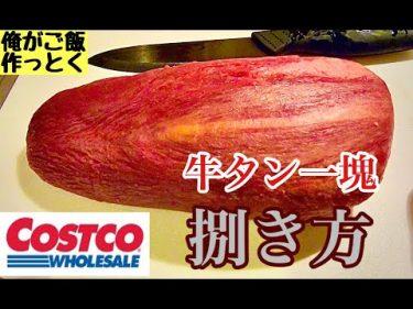 【超簡単!!】コストコで購入した牛タンのさばき方・下処理方法 by 俺がご飯作っとく