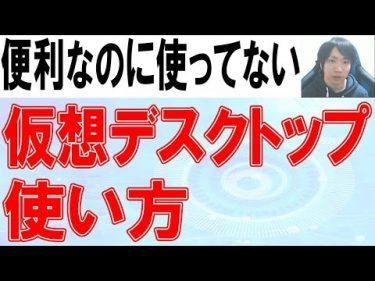 仮想デスクトップの使い方【覚えないと損】by 金子晃之