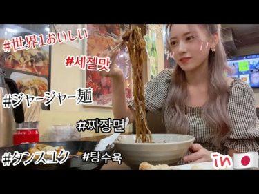 世界1美味しいジャージャー麺が新大久保にある!by Uchan