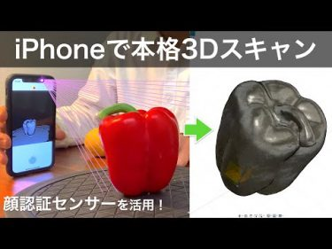 iPhoneが3Dスキャナーに!アプリと活用方法を徹底解説 by Tsukasa-3D