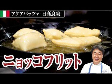 【シェフの前菜料理】おつまみにピッタリな揚げ物料理をご紹介します!by 日高良実のACQUAPAZZAチャンネル