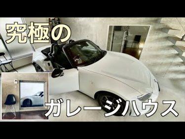究極のガレージハウスを紹介します|The Ultimate : house with garage in Tokyo by HOUSE WITH GARAGE