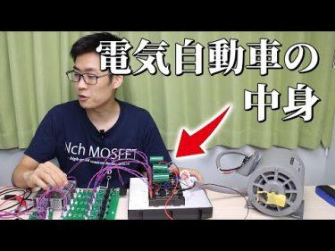 電気自動車の仕組みについて解説 | Electric car How it works. by イチケン / ICHIKEN