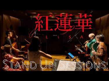 紅蓮華 (Gurenge) – LiSA (Cover) / STAND UP! SESSIONS by  STAND UP! CLASSIC