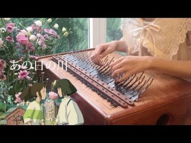 Spirited Away-One Summer's Day Array mbira by xuan xuan