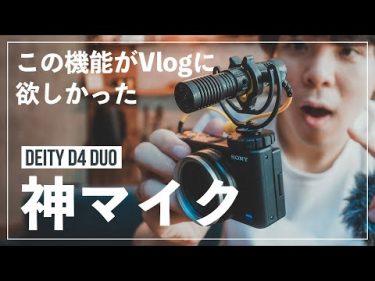 【ZV-1にも!】Vlogに最高な神カメラマイク「D4 Duo」であの悩みが解決しました。by 高澤 けーすけ