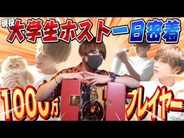 【現役大学生1000万ホスト】売れっ子の1日密着(桜桃蓮)by ぶれーくチャンネル
