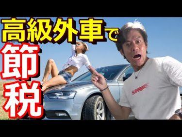 ベンツで節税するなら現金とローン、どっちで買えばおトクなのか?新車と中古車、リースのそれぞれの節税効果とは?by  税理士YouTuberチャンネル!! / ヒロ税理士