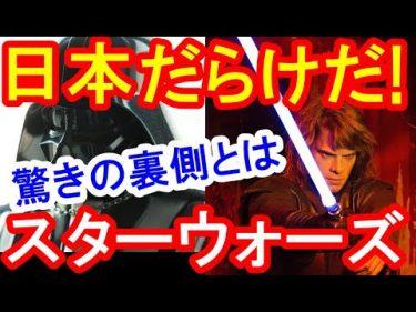 海外反応「こんなに!?」Star Warsと日本の深い関係と世界への衝撃!ジャパン・パワーと呼ばれたものとは!日本すごい! by Japan News【ツバキ】