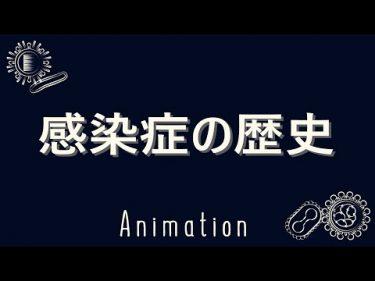 10分でみる 感染症の歴史 家畜のはじまりからパンデミックまで by  歴史 Animation Channel