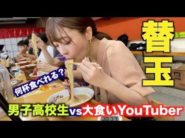 【検証】男子高校生5人vs大食いYouTuberがラーメン替え玉対決したらどっちが勝つの? by 三年食太郎