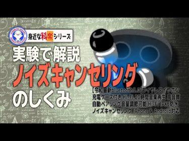 ノイズキャンセリングを大検証【noise canceling】【実験】 by  米村でんじろうサイエンスプロダクション