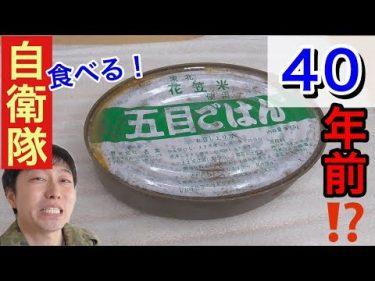 40年以上前!!賞味期限が切れた自衛隊の缶詰を食べてみたら!中身に驚いた、、 by トッカグンの東京サバイバル