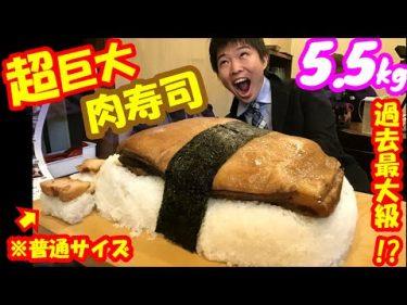 一貫で5.5kgもある特大肉寿司がヤバすぎた/らぁめんまるなか by しのけん大食い