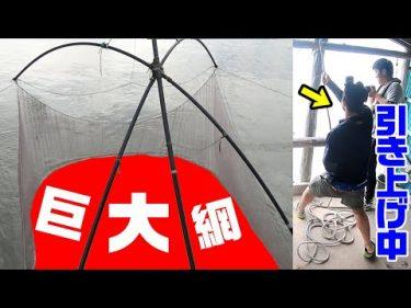 有明海のハイパー巨大網漁「棚ジブ」を親父とマッチョが引き上げる? by 釣りいろは