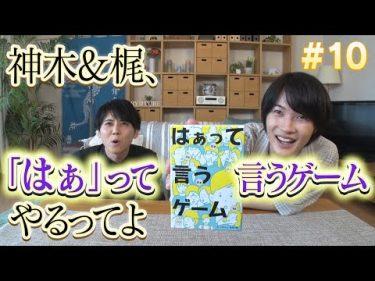 「神木&梶、はぁって言うゲームやるってよ」 by 神木隆之介Official リュウチューブ