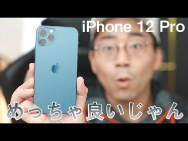 【ついに出た!】新型iPhone 12 Proを開封!カメラやデザインの進化をみてみよう。 by ワタナベカズマサ