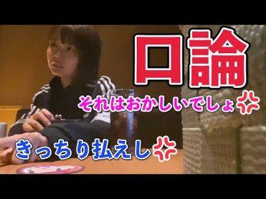 【クズ彼氏】1円単位で彼女に割り勘求めてみたら大変なことに、、、 by こちゃにカップル
