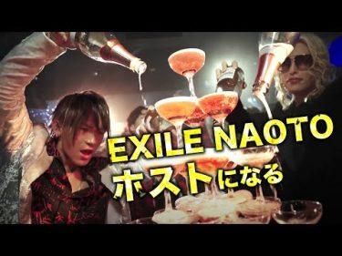【ラタタ】ローランド様のお店でNAOTOが1日ホスト体験してきたw by  EXILE NAOTO オネストTV