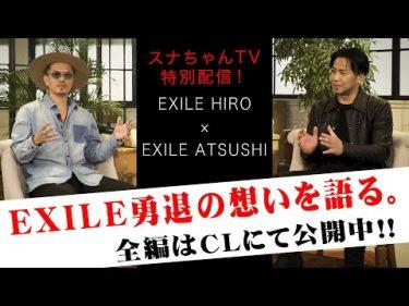 【HIRO × ATSUSHI】EXILE勇退の想いを語る。by EXILE ATSUSHI スナちゃんTV