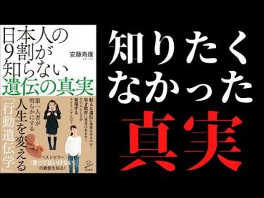 【橘玲推薦】「日本人の9割が知らない遺伝の真実」を世界一わかりやすく要約してみた【本要約】by 本要約チャンネル